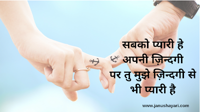 Love romantic couple hindi shayari image
