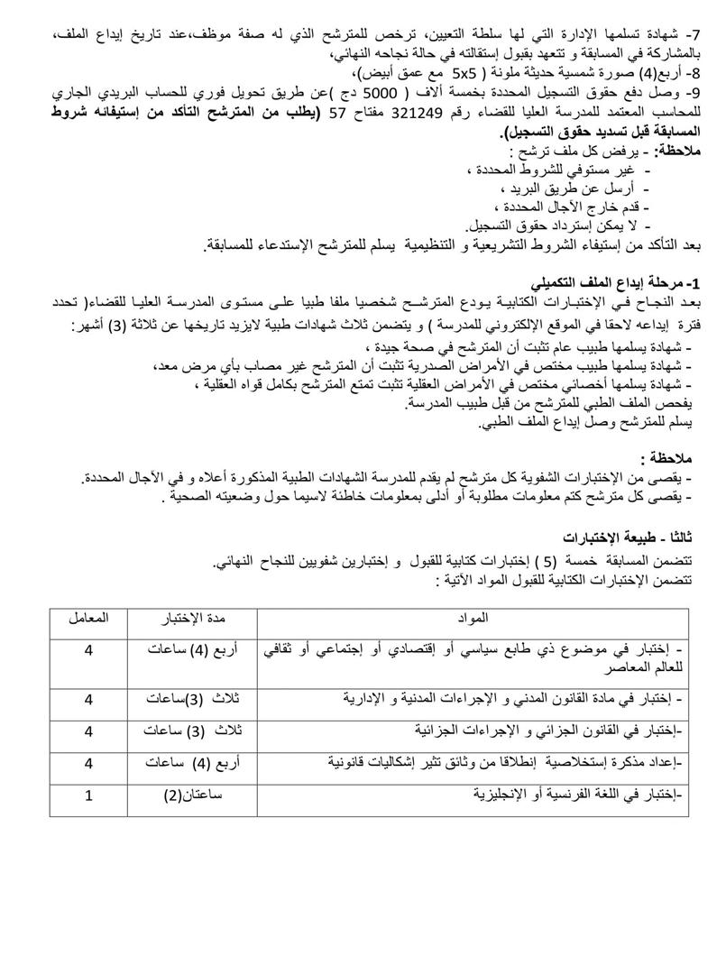 اعلان المدرسة العليا للقضاء تُنظم مسابقة لتوظيف 200 طالبا قاضيا