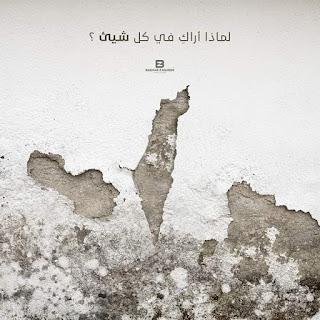 لماذا اراك في كل شيء يافلسطين؟ ماذا يعني؟