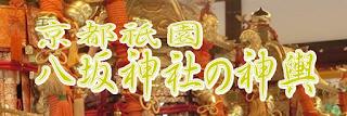 京都祇園:八坂神社の神輿