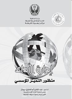 تحميل كتاب إدارة الأداء ، منظور التميز المؤسسي pdf عبد الكريم أبو الفتوح درويش , مجلتك الإقتصادية