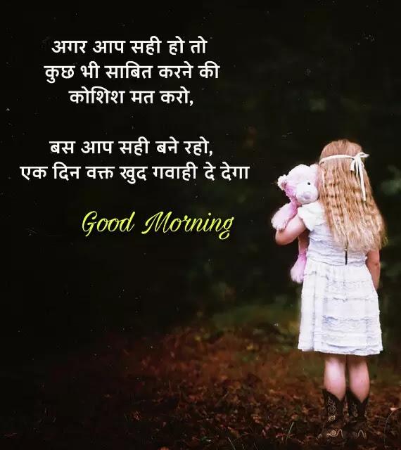 good morning shayari in hindi images download
