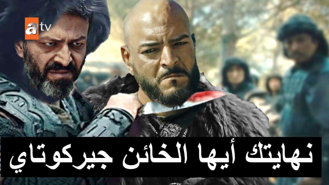 نهاية جيركوتاي المؤلمة في الموسم الثالث من مسلسل قيامة عثمان الحلقة 65