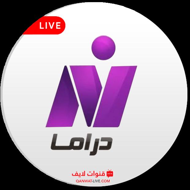 قناة نايل دراما Nile Drama بث مباشر 24 ساعة
