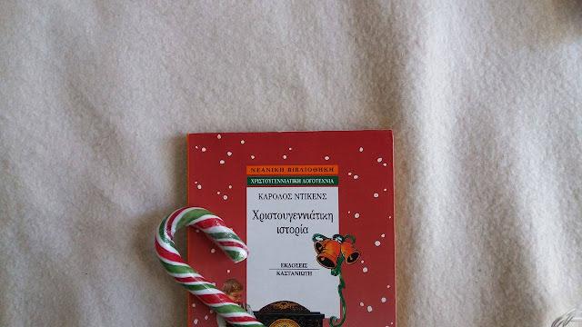 Χριστουγεννιάτικη ιστορία Τσαρλς Ντίκενς