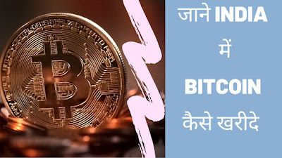 India me Bitcoin kaise kharide (How to buy bitcoins in india )