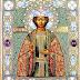 21 Μαΐου Άγιος Κωνσταντίνος και οι υιοί αυτού Μιχαήλ και Θεόδωρος οι Πρίγκιπες και Θαυματουργοί