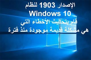 الإصدار 1903 لنظام Windows 10 قام بتحديث الأخطاء التي هي مشكلة قديمة موجودة منذ فترة