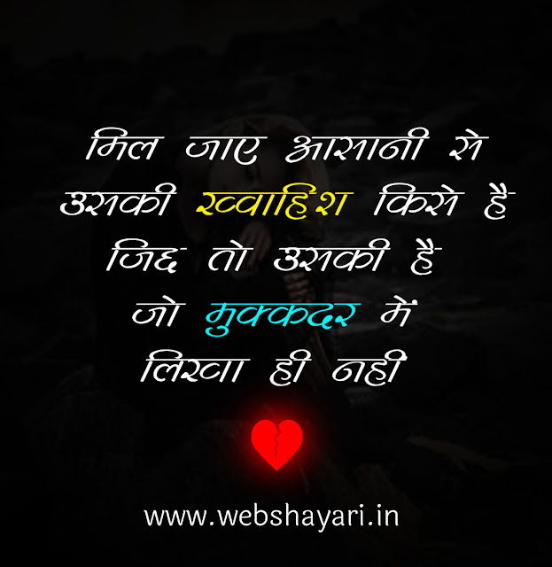 sad quote hindi status