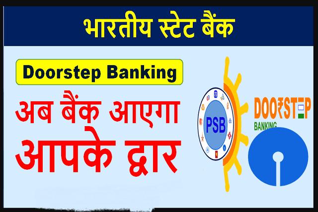 डोरस्टेप बैंकिंग सेवाओं