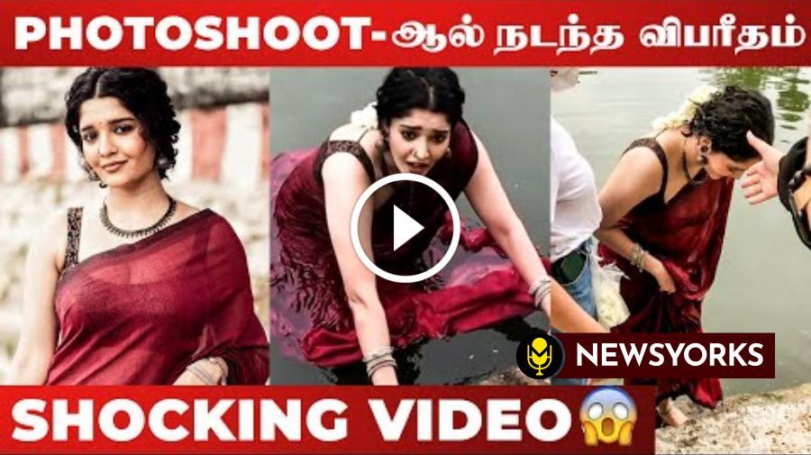 PHOTO SHOOT-ஆல் நடந்த விபரீதம் குளத்தில் வழுக்கி விழுந்த நடிகை ரித்திக்கா சிங் !!