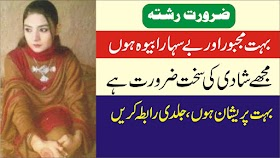 Zaroorat rishta for female | she is divorced | check details in udu