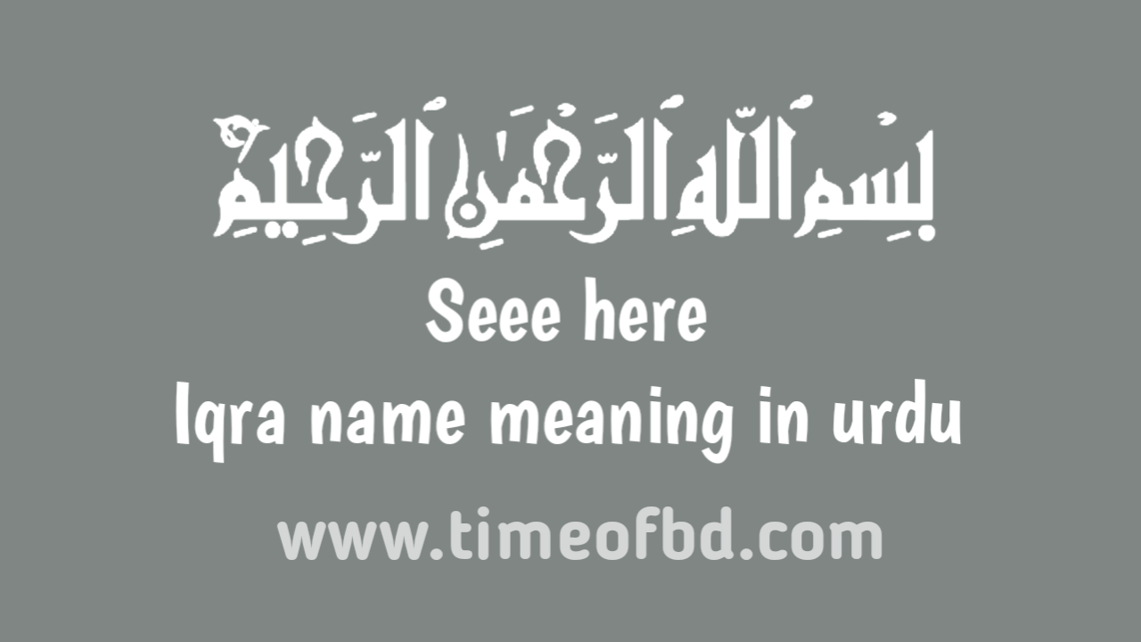 Iqra name meaning in urdu, اقرا نام کا مطلب اردو میں ہے