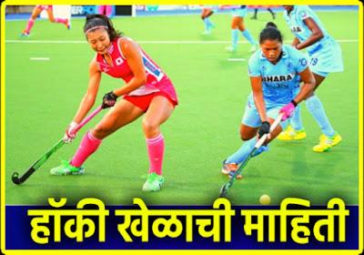 Hockey information in Marathi