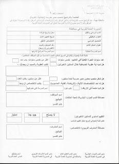 وزارة التربية تعلن عن الية الترشيح لإشغال منصب مدير المدرسة الابتدائية او الثانوية