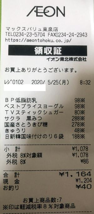マックスバリュ 東泉店 2020/5/25 のレシート
