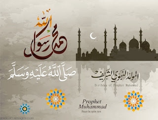 صور المولد النبوي الشريف 2019-1441 محمد صلى الله عليه وسلم