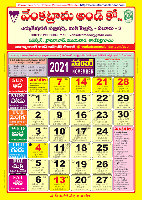 Venkatrama Telugu Calendar 2021 November