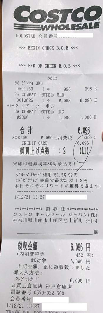 コストコホールセール 神戸倉庫店 2021/1/12 のレシート