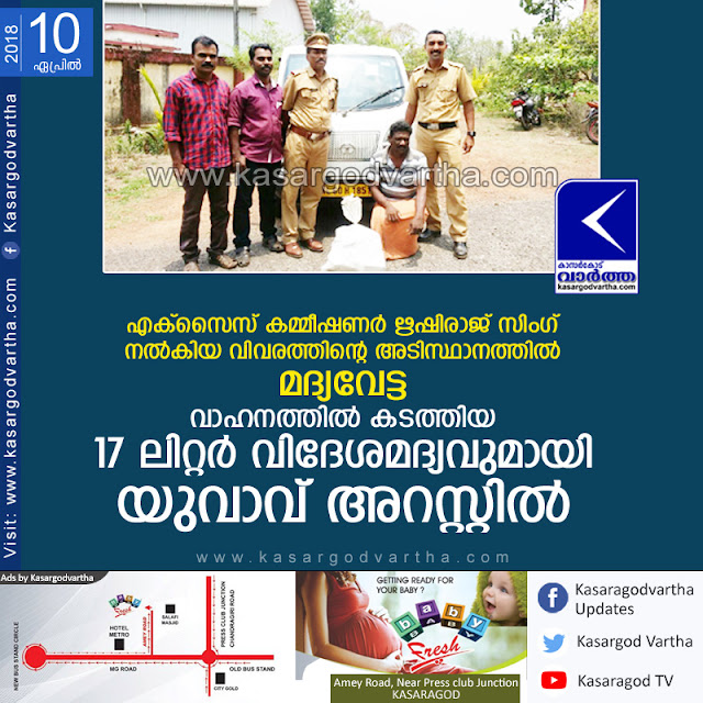 Periya, Kasaragod, Kerala, News, Liquor, Youth, Arrest, Excise, Raid, Court, Remand, Youth arrested with 17 litter liquor.