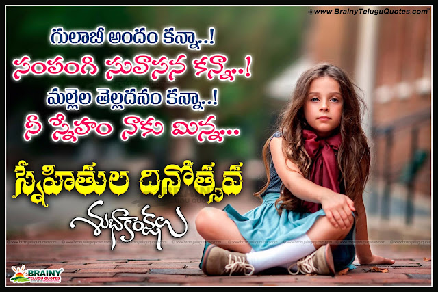Here is a Telugu 2016 Happy Friendship Day Sayings and Greetings, Telugu Heart Touching Friendship Day Sayings quotes and Wallpapers, Top Telugu Friendship Day 2016 Quotes and Greetings, Telugu Inspiring Friendship Messages and Wallpapers, Awesome Telugu 2016 Friendship Band and Messages, I Love My Friends Quotes in Telugu,friendship kavithalu in telugu
