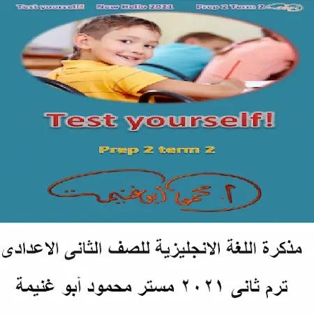 مذكرة لغة انجليزية للصف الثانى الاعدادى ترم ثانى 2021