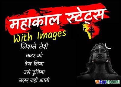 Mahakal Status With Images