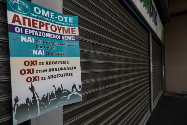 ΠΡΙΝ ΛΙΓΟ: Συλλήψεις πέντε απεργών εργαζόμενων του ΟΤΕ στη Θεσσαλονίκη