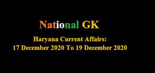 Haryana Current Affairs: 17 December To 19 December 2020