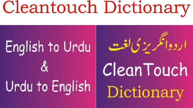 CleanTouch 7.0 Best Dictionary for English to Urdu and Urdu to English Translation