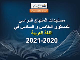 مستجدات المنهاج الدراسي للمستوى الخامس و السادس في اللغة العربية 2020-2021