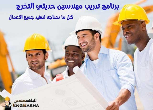 برنامج تدريب مهندسين حديثي التخرج شامل 27 ملف