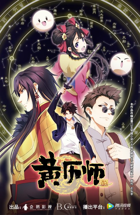 "Chinese anime ""The Chronologist"" (Huangli Shi)"