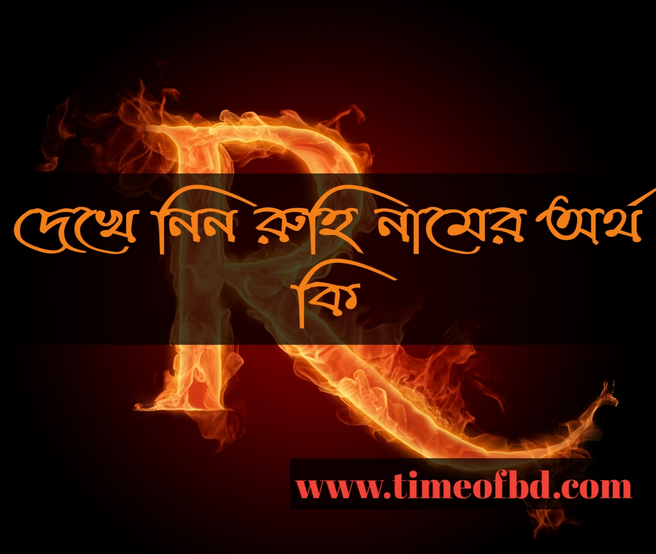 ruhi name meaning in Bengali, রুহি নামের অর্থ কি, রুহি নামের বাংলা অর্থ কি, রুহি নামের ইসলামিক অর্থ কি,