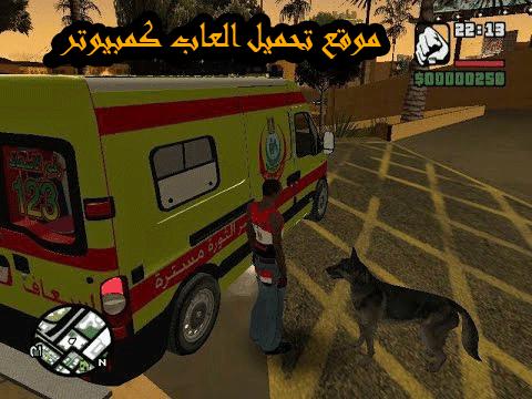 تحميل لعبة جاتا المصريه على الكمبيوتر من ميديا فاير