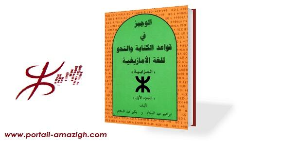 PDF كتاب الوجيز في قواعد الكتابة والنحو للغة الأمازيغية المزابية