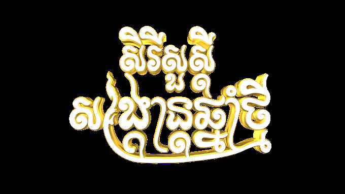 Khmer New Year Text - សិរីសួស្ដីសង្ក្រាន្តឆ្នាំថ្មី២០២១ - free png file