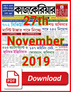 kaajcareer epaper pdf download - 27th November 2019 kaajcareer pdf by jobcrack.online