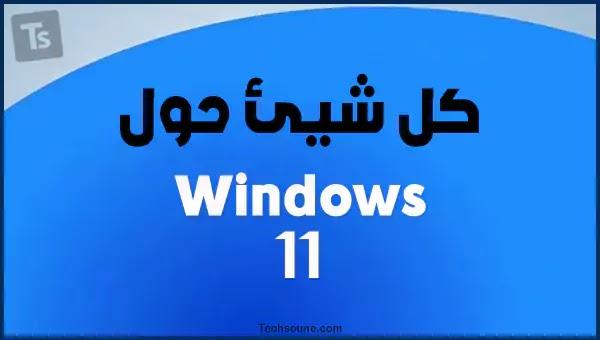 windows 11 جديد نظام
