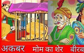 अकबर बीरबल के 3 मजेदार किस्से Akbar Birbal tales in Hindi