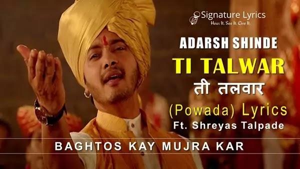 ती तलवार Ti Talwar Lyrics - Baghtos Kay Mujra Kar - Marathi Powada