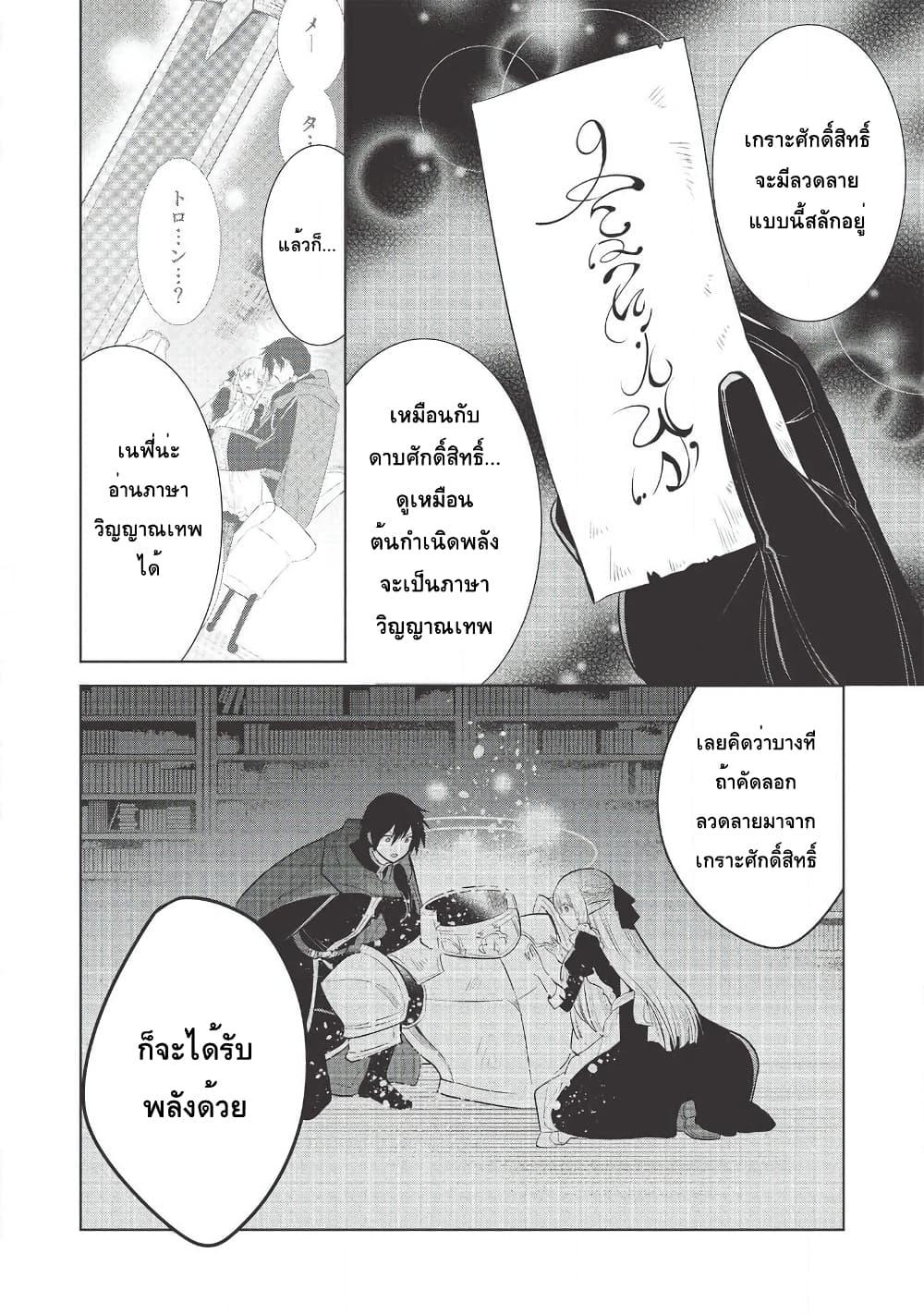 อ่านการ์ตูน Maou no Ore ga Dorei Elf wo Yome ni Shitanda ga Dou Medereba Ii ตอนที่ 27 หน้าที่ 17