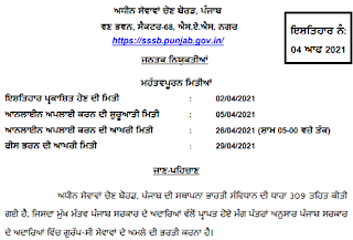 PSSSB Librarian Recruitment 2021 Advt 04/2021