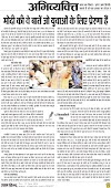 13 June Epaper Uttamhindu -PM Modi Quality