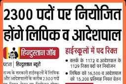 हाई स्कूल में नियोजित लिपिक और परिचारी के पद 2300 स्वीकृत।