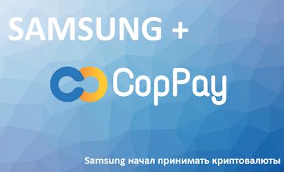 Samsung начал принимать криптовалюты