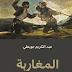 تحميل رواية المغاربة pdf عبد الكريم جويطي