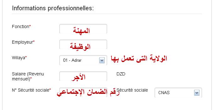 التسجيل في سكنات عدل 2013 شرح جميع الخطوات بالصور inscription.aadl.dz
