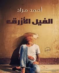 رواية الفيل الازرق ل احمد مراد pdf