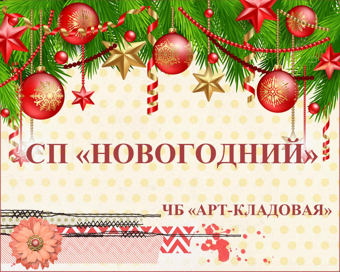 """СП """"Новогодний"""""""